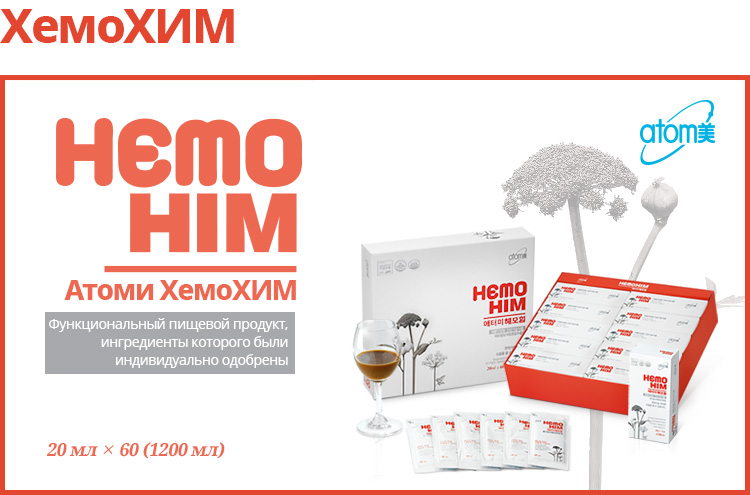 https://www.atomy.ru/ru/userfiles/201812/hemohim_01.jpg